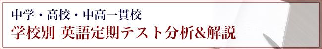 中学・高校 学校別英語分析&解説