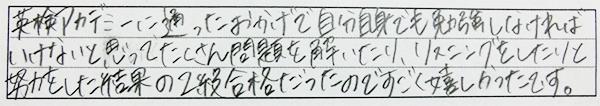 大山さん 目標の英検2級に合格した感想