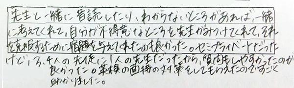 大山さん 英検アカデミーに通って良かった!と思ったこと
