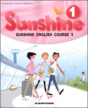 SUNSHINE ENGLISH COURSE1