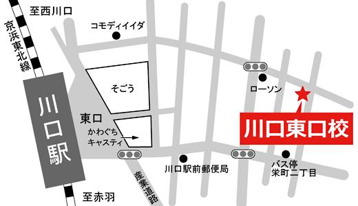 英検対策個別英語塾英検アカデミー川口東口教室