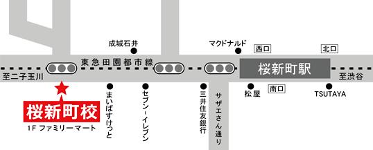 英検対策個別英語塾英検アカデミー桜新町教室