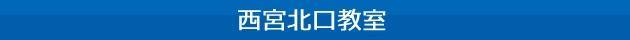 title-nishikita