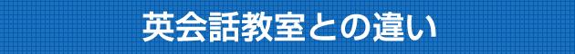 dif from eikaiwa