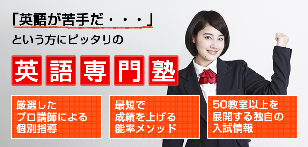 英語専門塾!!